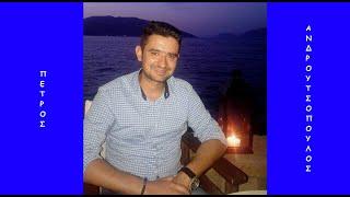 ΘΕΛΩ ΝΑ ΣΚΙΣΩ ΤΑ ΒΟΥΝΑ [Παραδοσιακό Πελοποννήσου] ~ Πέτρος Ανδρουτσόπουλος