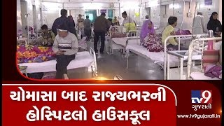 Epidemics Break Out In Banaskantha Number Of Patients Increased By 15-20   Tv9gujaratinews