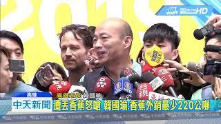 20190307中天新聞 求見韓國瑜不成 髮蠟哥丟香蕉怒嗆韓