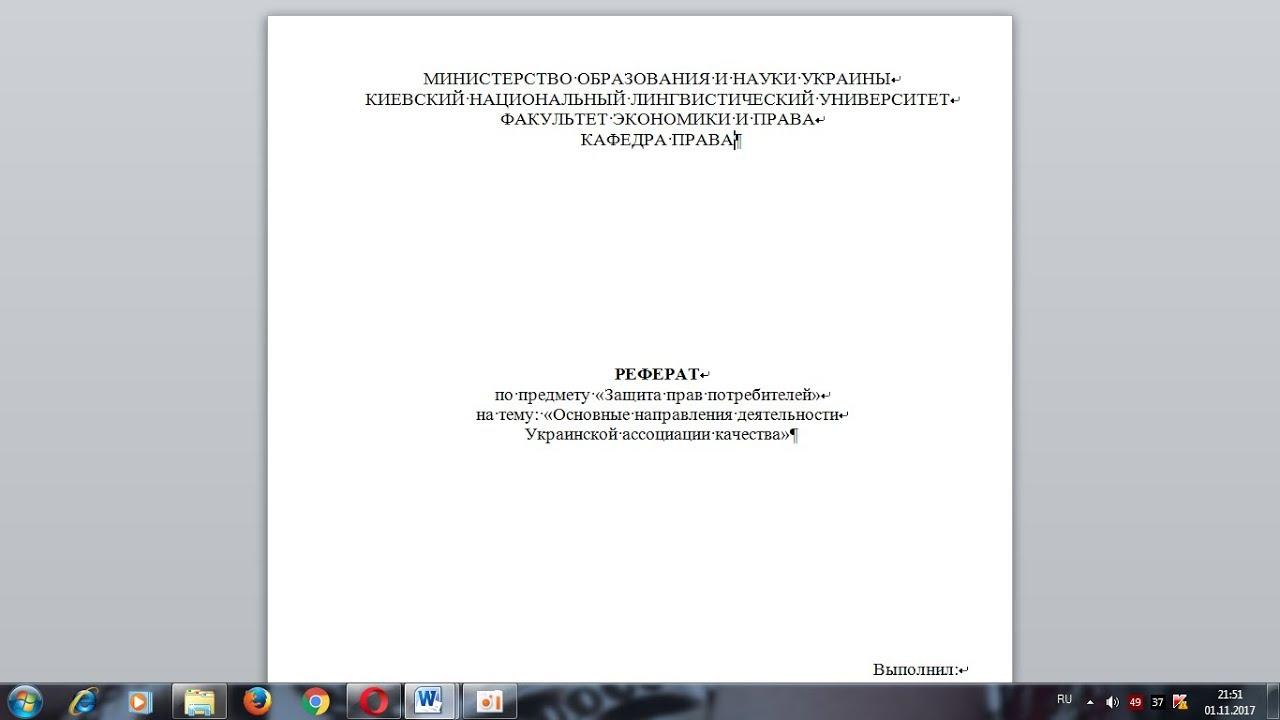 Автоматическое создание титульной страницы реферата  Автоматическое создание титульной страницы реферата