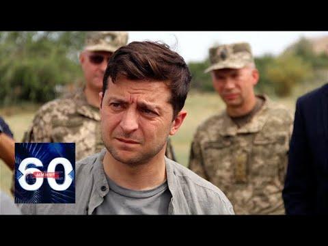 Зеленский не собирается прекращать конфликт на Дoнбacce. 60 минут от 27.08.19