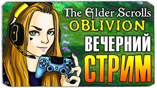 🔴 ВЕЧЕРНИЙ СТРИМЕЦ - ИГРАЕМ В THE ELDER SCROLLS IV OBLIVION