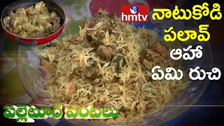 Natukodi Pulao | Country Chicken Pulao | Palletoor Vantalu | hmtv News