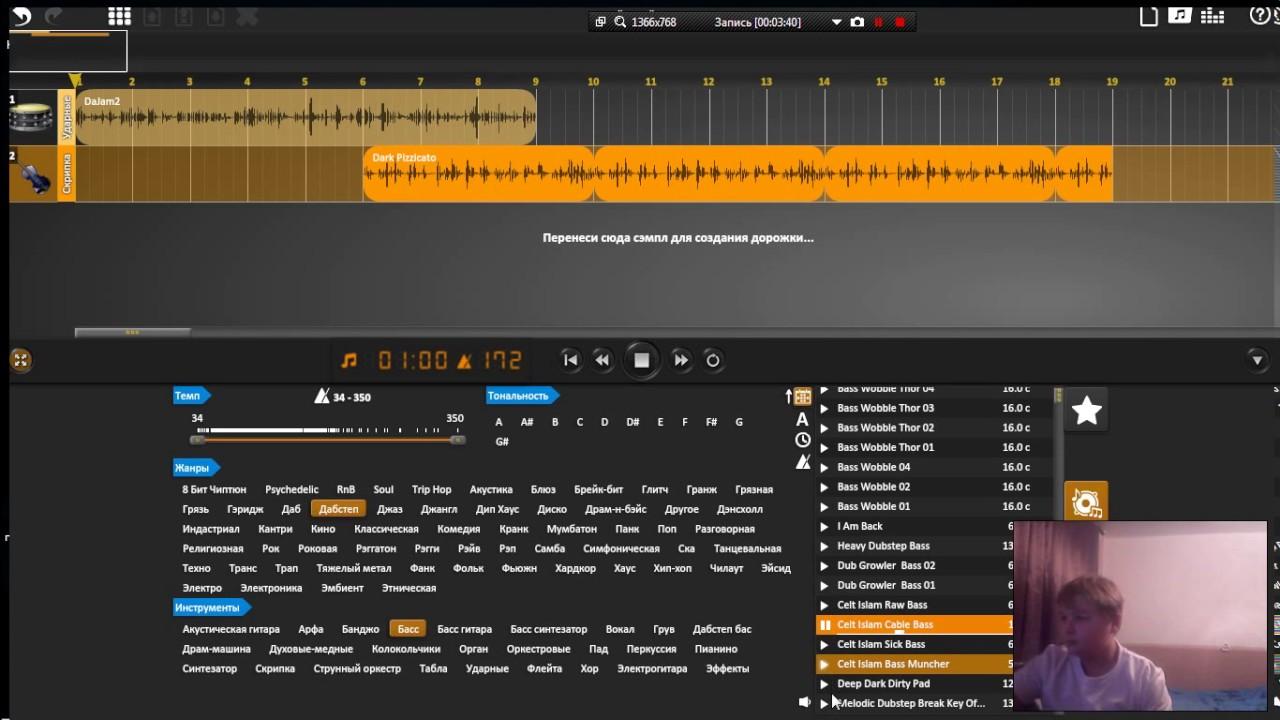 Как сделать музыку на компьютере программа фото 603