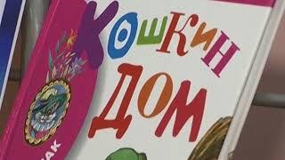 ''В гостях у сказки'' - детский проект в библиотеке посёлка Развилка