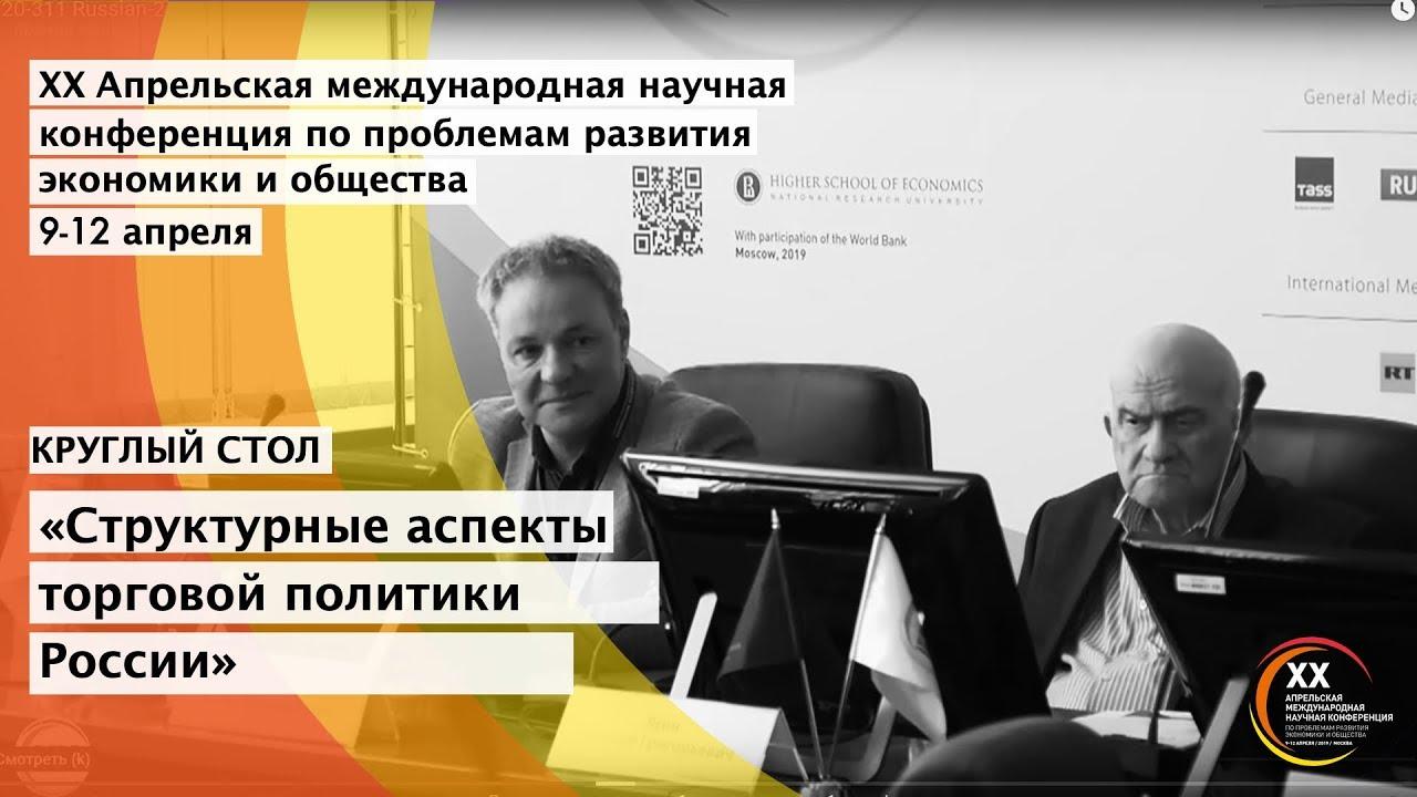Круглый стол «Структурные аспекты торговой политики России»