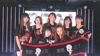 20180624 中田陽菜子ちゃん(原宿乙女)がtwitterに投降した動画です。