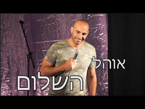 יוחאי ספונדר סטנדאפ - אוהל השלום