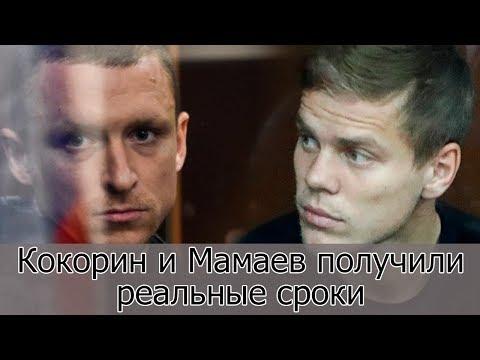 Кокорин и Мамаев получили реальные сроки
