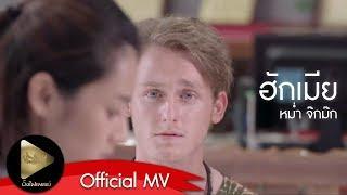 หม่ำ จ๊กม๊ก - ฮักเมีย [Official MV]