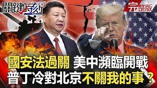 【關鍵時刻】20200528 完整版 「香港之死」國安法過關!美中瀕臨開戰 香港、孟晚舟引爆美、中「全面戰」!?|劉寶傑