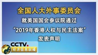 《经济信息联播》 20191120  CCTV财经