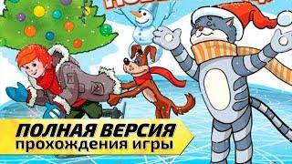 Трое из Простоквашино: Новый Год - Полная версия прохождения игры
