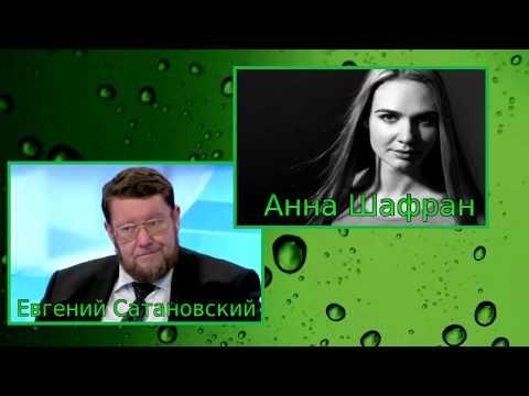 Евгений Сатановский. «Сколько нужно денег, чтобы купить Путина.».