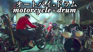 オートバイ(CBX400F)×ドラム  演奏 コール session!!