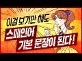 Download Video [시원스쿨 스페인어] 스페인어 왕쉽게 배우기! 왕초보2탄 스페인어 강의 (YESSI 강사) MP4,  Mp3,  Flv, 3GP & WebM gratis