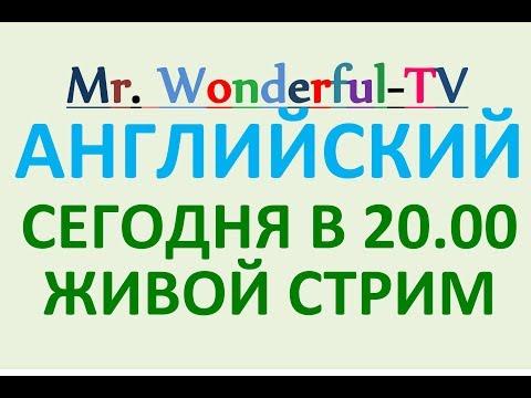 Mr. Wonderful -TV Смотрите Стрим, 19 февраля. 2019, ПЕРЕВОДЧИК-СИНХРОНИСТ ЖИВОЙ УРОК АНГЛИЙСКОГО