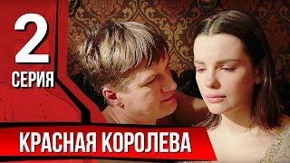 Красная королева. Серия 2. The Red Queen. Episode 2