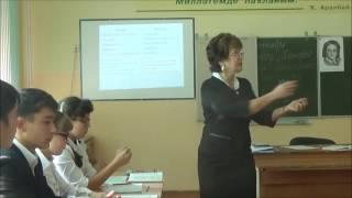 Фрагмент  урока по башкирской литературе учитель Амирханова Ф Т