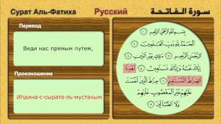 Сура Аль-Фатиха (Русский -روسى ) سورة الفاتحة