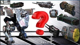 War Robots - Lancelot - какая сборка эффективней?