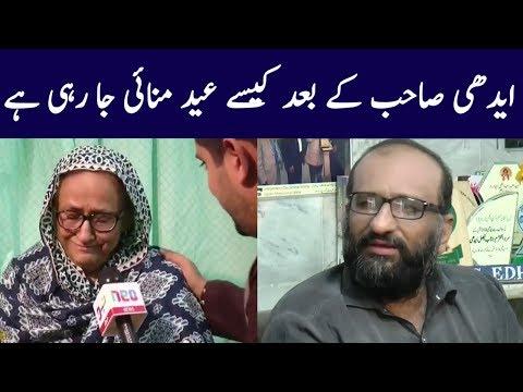 Meet Bilquis Edhi & Family of Abdul Sattar Edhi on Eid 2017
