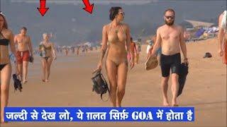 ये सिर्फ़ गोवा में हो सकता है, जाने से पहले देख लीजिए   amazing facts about GOA