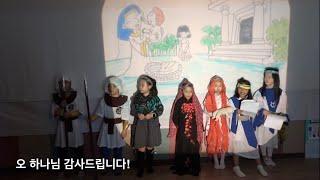 2018.10.17 유년부연극제: 1장.