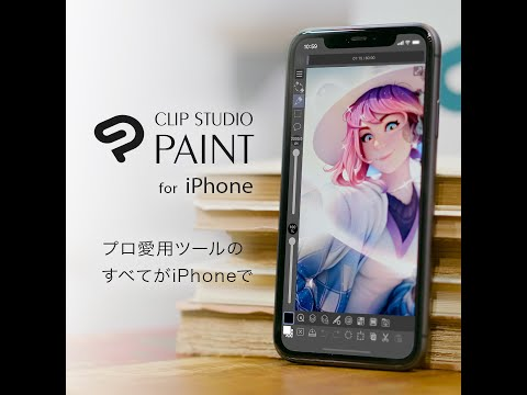 CLIP STUDIO PAINT for iPhone 登場!