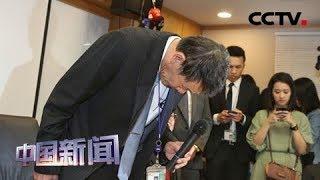 [中国新闻] 华航董事长召开记者会致歉 愿承担全部责任 | CCTV中文国际