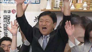 【参院選】芳賀道也氏(無所属:新)が山形で当選(19/07/21)