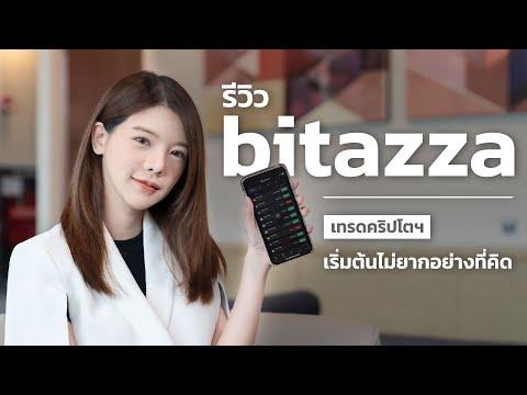 รีวิว Bitazza โบรคเกอร์คริปโตฯ คนไทยแท้ ๆ ที่ได้รับใบอนุญาตจาก ก.ล.ต.! | LDA World