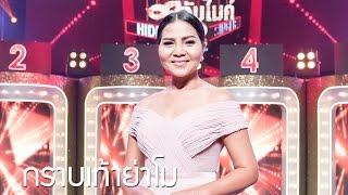 กราบเท้าย่าโม : สุนารี ราชสีมา l Hidden Singer Thailand เสียงลับจับไมค์