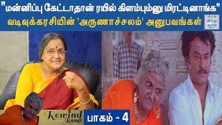 exclusive-vadivukkarasi-part-4-rewind-with-ramji