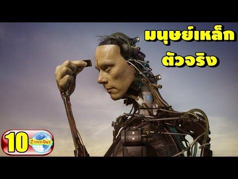 ครึ่งคนครึ่งเหล็ก 10 มนุษย์หุ่นยนต์ในโลกแห่งความเป็นจริง ที่จะทำให้คุณทึ่งกับเทคโนโลยี