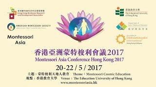 香港亞洲蒙特梭利會議2017