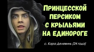 Кем хотела стать Кара Делевинь? Вопросы от Джона Грина    русские субтитры