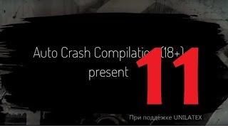 Auto Crash Compilation (18+) Подборки ДТП 11