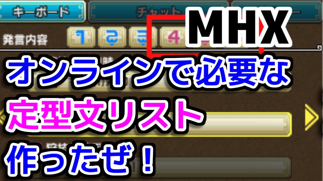 オンライン モンハン クロス モンハンのオンラインゲーム「MHF」がサービス終了