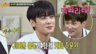 """[재연] 임수향(Im Soo-hyang)을 심쿵하게 한 차은우(Cha Eun-woo)의 말 ☞ """"카.페.라.테.♥"""" 아는 형님(Knowing bros) 137회"""