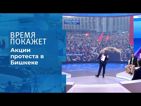 Протесты в Киргизии.