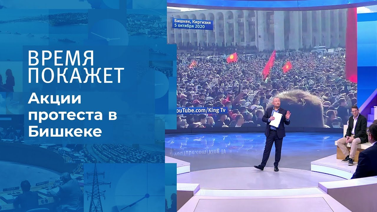 Протесты в Киргизии. Время покажет. Фрагмент выпуска от 06.10.2020