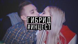 ГИБРИД - #ИНЦЕСТ