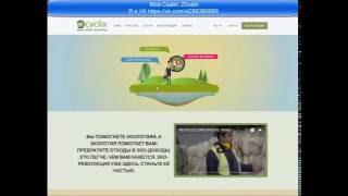 Recyclix как работать(Recyclix - инвестиционный польский проект по переработке мусора https://recyclix.com/?id=4fafff4ac388de ПОДПИСЫВАЙТЕСЬ НА КАНАЛ!..., 2016-09-29T09:50:14.000Z)