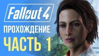 видео Показана новая часть Fallout