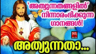 Athyunnatha # Christian Devotional Songs Malayalam 2019 # Superhit Christian Songs