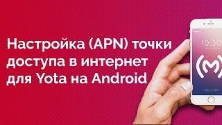 Как настроить точку доступа в интернет на Yota для Android устройств