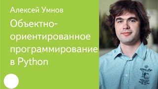 003. Объекто-ориентированное программирование в Python  - Алексей Умнов