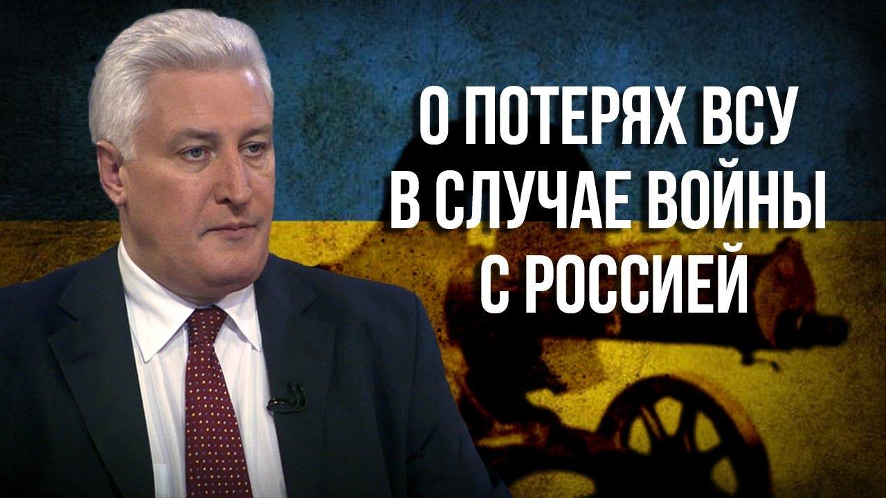 Игорь Коротченко. «О потерях ВСУ в случае войны с Россией»