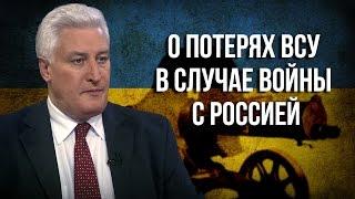 Игорь Коротченко   О потерях ВСУ в случае войны с Россией